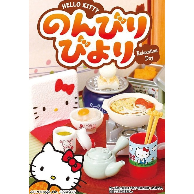 Hello Kitty Carefree Biyori - Re-Ment Blind Box