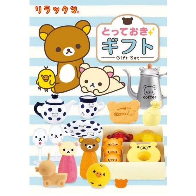 Rilakkuma Gift Set - Re-Ment Blind Box